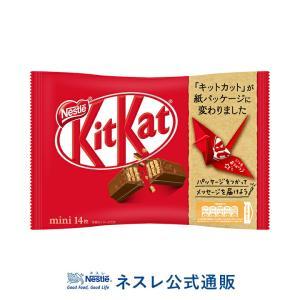 (ネスレ公式通販)キットカット ミニ 14枚(KITKAT チョコレート)|nestle