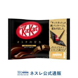 (ネスレ公式通販)キットカット ミニ オトナの甘さ 13枚(KITKAT チョコレート)|nestle