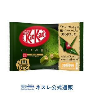 (ネスレ公式通販)キットカット ミニ オトナの甘さ 濃い抹茶 12枚(KITKAT チョコレート)|nestle