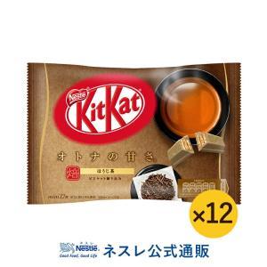 (ネスレ公式通販)キットカット ミニ オトナの甘さ ほうじ茶×12(KITKAT チョコレート)|nestle