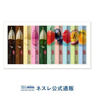 (ホワイトデー2020)(ネスレ公式通販)キットカット ショコラトリー ギフト 10本セット(KIT...