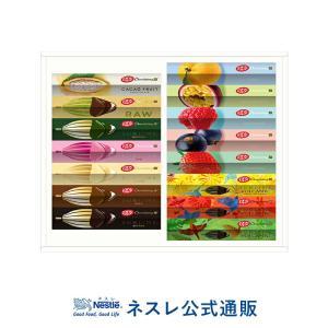 (ホワイトデー2020)(ネスレ公式通販・送料無料)キットカット ショコラトリー ギフト 15本セッ...