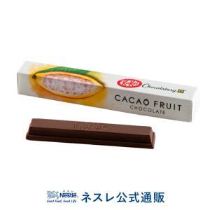 (バレンタイン2020)(ネスレ公式通販)キットカット ショコラトリー カカオ フルーツ チョコレー...