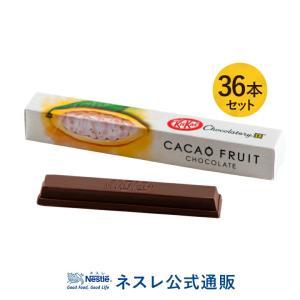 (バレンタイン2020)(ネスレ公式通販・送料無料)キットカット ショコラトリー カカオ フルーツ ...