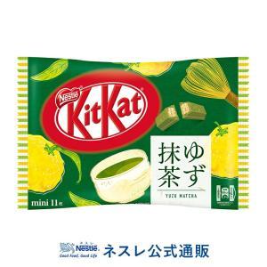 (ネスレ公式通販)キットカット ミニ ゆず抹茶 11枚(KITKAT チョコレート  スイーツ 個包...