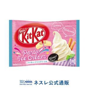 (ネスレ公式通販)キットカット ミニ パーティーアイスクリーム味 12枚(KITKAT チョコレート...