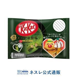 (ネスレ公式通販)キットカット ミニ オトナの甘さ 濃い抹茶 ハートパッケージ 12枚(KITKAT...
