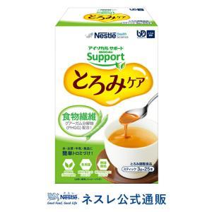 とろみ剤 アイソカルサポート とろみケア 3g×25本 ネスレトロミ 食物繊維 介護食|nestle