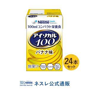 アイソカル 100 バナナ味24本入 NHS ペムパル 栄養 ネスレ 栄養補助 介護食|nestle