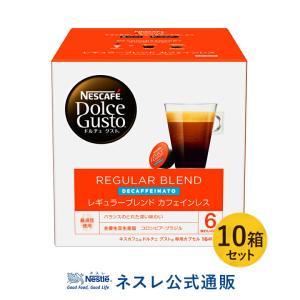 (ネスレ公式通販・送料無料)ネスカフェ ドルチェ グスト レギュラーブレンド カフェインレス(ルンゴデカフェナート)×10箱セット|nestle