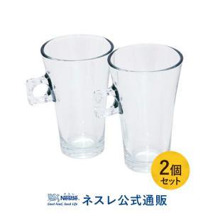 ネスカフェ ドルチェ グスト ラテグラス(2個)(ネスレ公式通販)