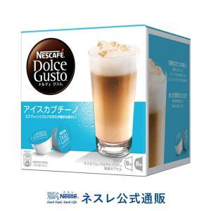 (ネスレ公式通販)ネスカフェ ドルチェ グスト アイス カプチーノ(ドルチェグスト カプセル)|nestle
