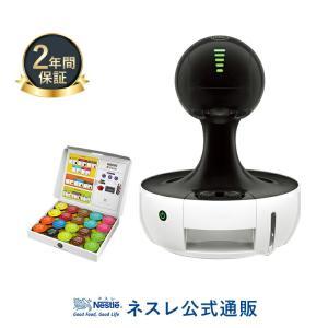 (ネスレ公式通販・送料無料)(1480円のカプセルセット付き!)ネスカフェ ドルチェ グスト  ドロップ ホワイト nestle