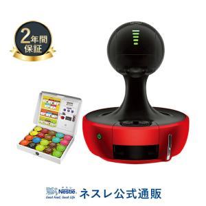 (ネスレ公式通販・送料無料)(1480円のカプセルセット付き!)ネスカフェ ドルチェ グスト ドロップ レッドメタル nestle