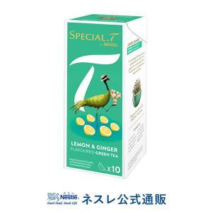 (ネスレ公式通販)ネスレ スペシャル.T レモン&ジンジャー(10杯分)(スペシャルT カプセル) nestle