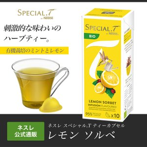 (ネスレ公式通販)ネスレ スペシャル.T レモン ソルベ(10杯分)(スペシャルT カプセル)|nestle