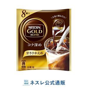 (ネスレ公式通販)ネスカフェ ゴールドブレンド コク深め ポーション 甘さひかえめ 8 個|nestle