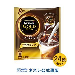 (ネスレ公式通販・送料無料)ネスカフェ ゴールドブレンド コク深め ポーション 甘さひかえめ 8個×24袋セット|nestle