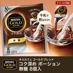(ネスレ公式通販)ネスカフェ ゴールドブレンド コク深め ポーション 無糖 8 個|nestle