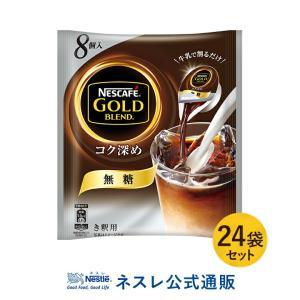 (ネスレ公式通販・送料無料)ネスカフェ ゴールドブレンド コク深め ポーション 無糖 8個×24袋セット|nestle