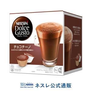 (ネスレ公式通販)ネスカフェ ドルチェ グスト チョコチーノ(ドルチェグスト カプセル)|nestle