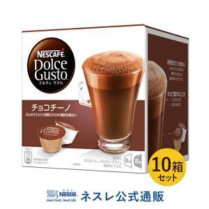 (ネスレ公式通販・送料無料)ネスカフェ ドルチェ グスト チョコチーノ×10箱セット(ドルチェグスト カプセル)|nestle