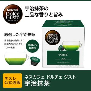 (ネスレ公式通販)ネスカフェ ドルチェ グスト 宇治抹茶(ドルチェグスト カプセル)|nestle