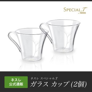 (ネスレ公式通販)ネスレ スペシャル.T ガラス カップ(2個) nestle