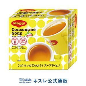 (ネスレ公式通販)マギー 無添加コンソメスープ 30本入(業務用食品)|nestle