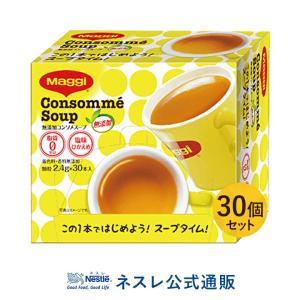 (ネスレ公式通販・送料無料)マギー 無添加コンソメスープ 30本入×30個(業務用食品)|nestle