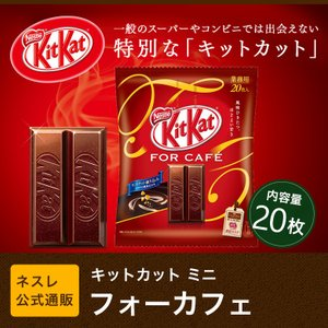 (ネスレ公式通販)キットカット ミニ フォーカフェ 20枚(KITKAT チョコレート)|nestle