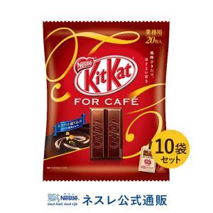 (ネスレ公式通販・送料無料)キットカット ミニ フォーカフェ 20枚×10袋セット(KITKAT チョコレート)|nestle