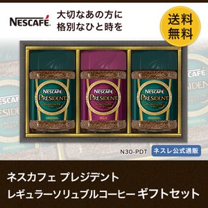 (ネスレ公式通販・送料無料)BOXF002 ネスカフェ プレジデント レギュラーソリュブルコーヒー ギフトセット (N30-PDT)|nestle