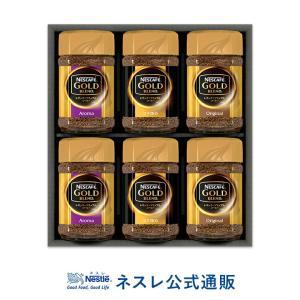 (ネスレ公式通販・送料無料)BOXF002 ネスカフェ プレミアム レギュラーソリュブルコーヒー ギフト(N-NGB)|nestle