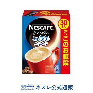 (ネスレ公式通販)ネスカフェ エクセラ ふわラテ ハーフ&ハーフ 30本入(スティックコーヒー 脱 インスタントコーヒー)|nestle