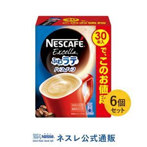 (ネスレ公式通販)ネスカフェ エクセラ ふわラテ ハーフ&ハーフ 30本入×6個セット(スティックコーヒー 脱 インスタントコーヒー)|nestle