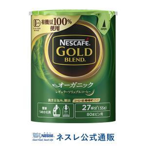 (ネスレ公式通販)ネスカフェ ゴールドブレンド オーガニック エコ&システムパック 55g(バリスタ 詰め替え)|nestle