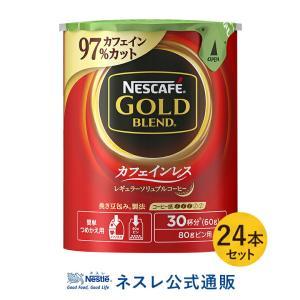 (ネスレ公式通販・送料無料)ネスカフェ ゴールドブレンド カフェインレス エコ&システムパック 60g×24本セット(バリスタ 詰め替え)|nestle