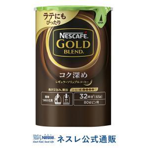 (ネスレ公式通販)ネスカフェ ゴールドブレンドコク深め エコ&システムパック 65g(バリスタ 詰め替え)|nestle