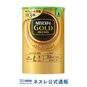 (ネスレ公式通販)ネスカフェ ゴールドブレンド エコ&システムパック 65g(バリスタ 詰め替え)|nestle
