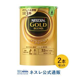 (ネスレ公式通販)ネスカフェ ゴールドブレンド エコ&システムパック 65g ×2本セット(バリスタ 詰め替え)|nestle