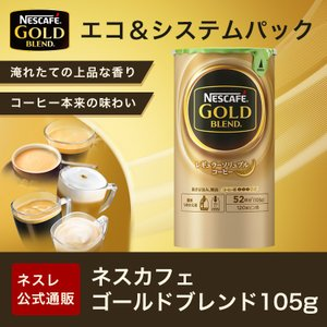 (ネスレ公式通販)ネスカフェ ゴールドブレンド エコ&システムパック 105g(バリスタ 詰め替え)|nestle