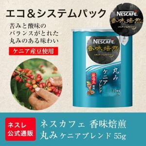 【メーカー直販】ネスカフェ 香味焙煎 丸み ケニアブレンド ...