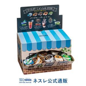 (ネスレ公式通販・送料無料)BOXF012 ネスカフェ アイスポーション ギフトセット (N30-NPG)|nestle