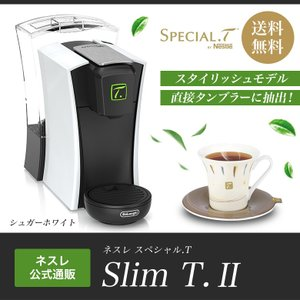 ネスレ スペシャル.T マシン「Slim T. II」 シュガーホワイト ティーメーカー ティーマシン スペシャルT の商品画像|ナビ