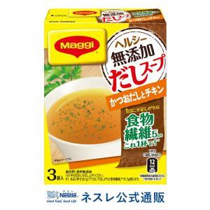 (ネスレ公式通販)マギー ヘルシー無添加だしスープ かつおだしとチキン 3袋入(業務用食品)|nestle