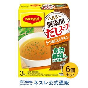 (ネスレ公式通販)マギー ヘルシー無添加だしスープ かつおだしとチキン 3袋入×6個セット(業務用食品)|nestle