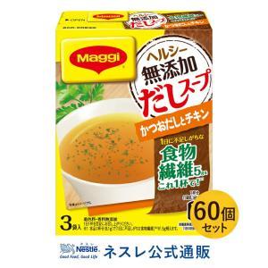 (ネスレ公式通販・送料無料)マギー ヘルシー無添加だしスープ かつおだしとチキン 3袋入×30個セット×2ケース(業務用食品)|nestle