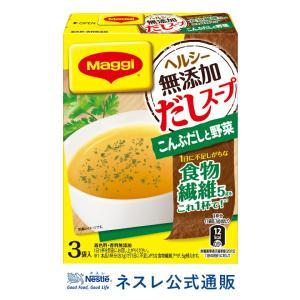 (ネスレ公式通販)マギー ヘルシー無添加だしスープ こんぶだしと野菜 3袋入(業務用食品)|nestle