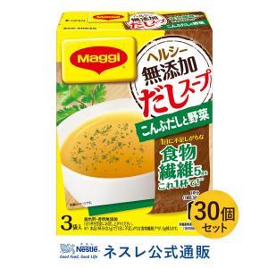 (ネスレ公式通販・送料無料)マギー ヘルシー無添加だしスープ こんぶだしと野菜 3袋入×30個セット(業務用食品)|nestle